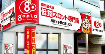 ゴープラ荻窪店