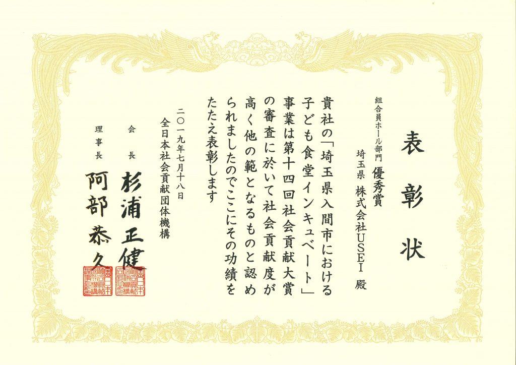 第14回社会貢献大賞(優秀賞)表彰状